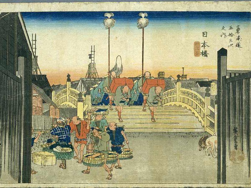 広重 東海道五十三次「日本橋」