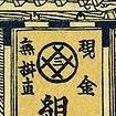 三井越後屋のマーク