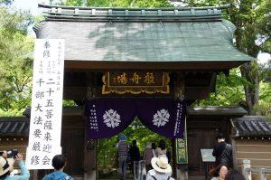 九品仏 駅側の門