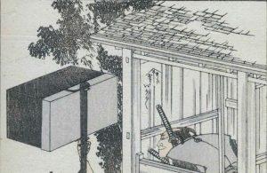 北斎漫画 廁