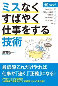 https://edo100.tokyo/forfreshman/book1/