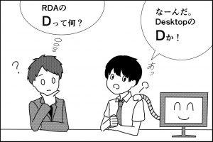 RPA入門5