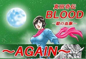 Blood5_S